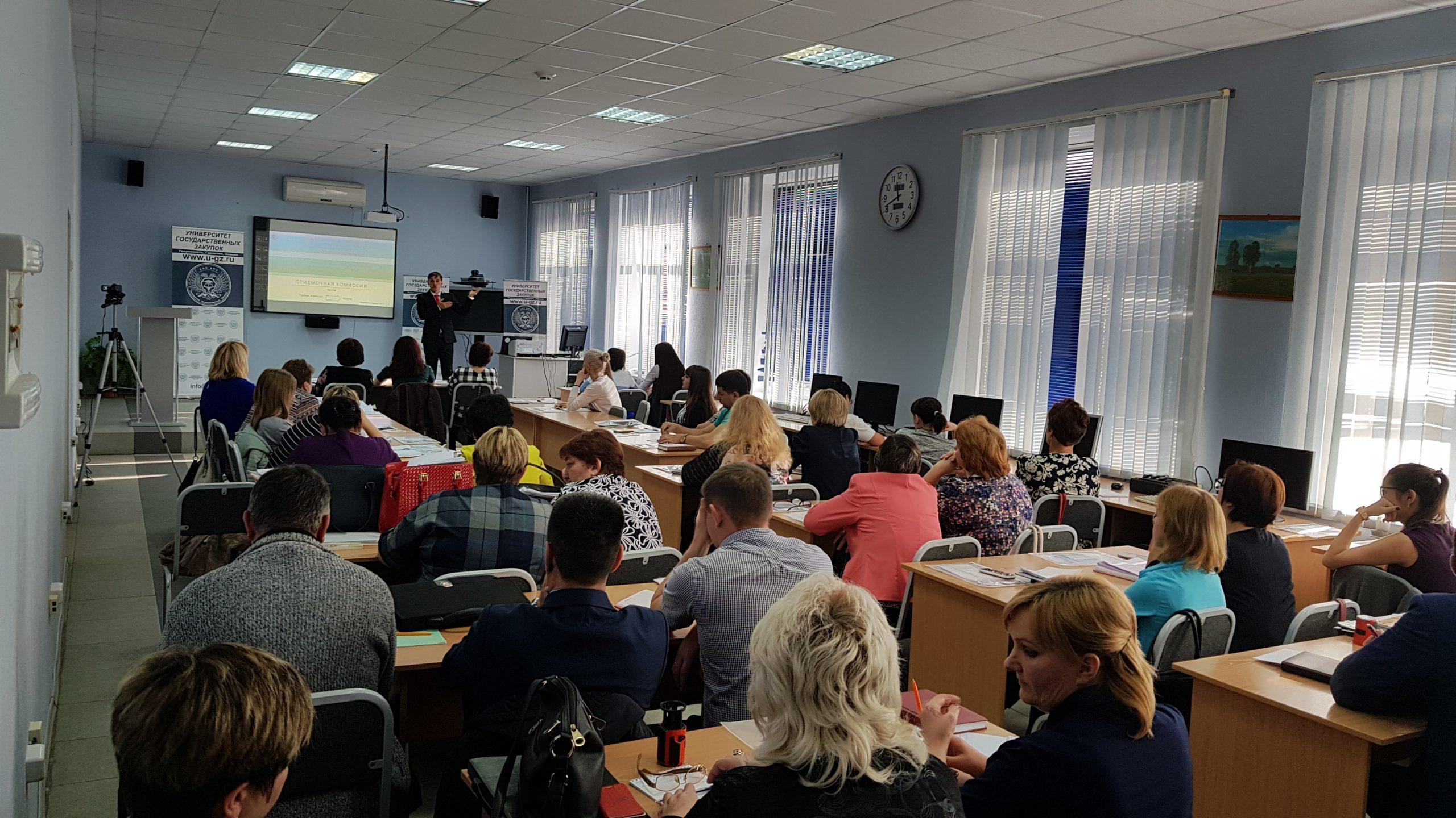 очный Курс обучения госзакупкам в Красноярске
