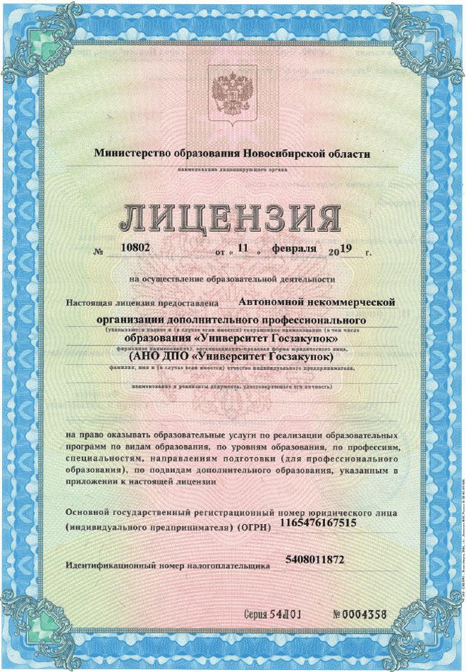 диплом 44-фз лицензия