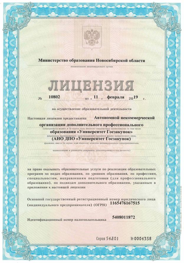 КУРС 44 ФЗ