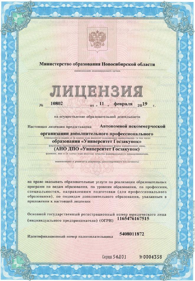 обучение госзакупки лицензия
