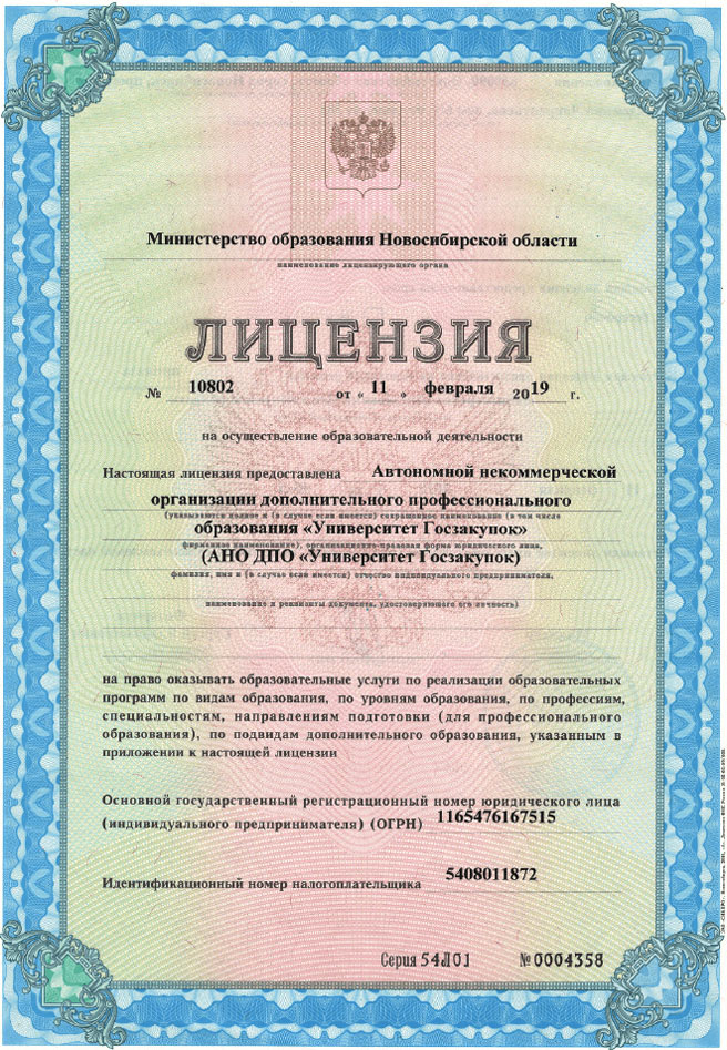 повышение квалификации 44-фз лицензия